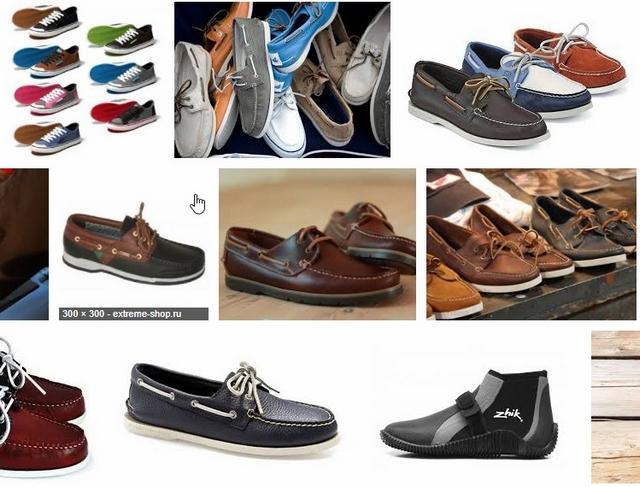 Яхтенная обувь